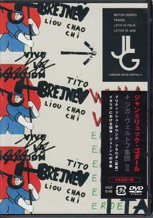 ジャン=リュック・ゴダール+ジガ・ヴェルトフ集団 DVD BOX deux 【DVD】