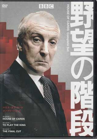 野望の階段 【DVD】