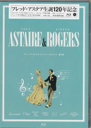 フレッド・アステア生誕120年記念 アステア&ロジャース傑作選 ブルーレイセット 【Blu-ray】