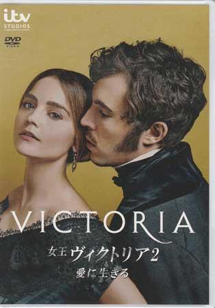 女王ヴィクトリア2 愛に生きる DVD-BOX 【DVD】