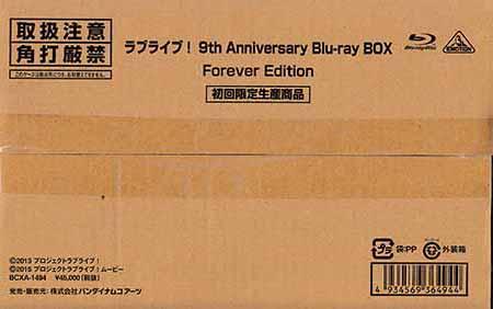 ラブライブ! 9th Anniversary Blu-ray BOX Forever Edition 初回限定生産 【Blu-ray】【ポイント2倍 今月のSALE対象商品】