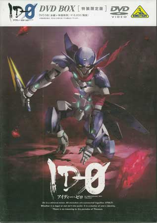 ID-0 DVD BOX 特装限定版 【DVD】
