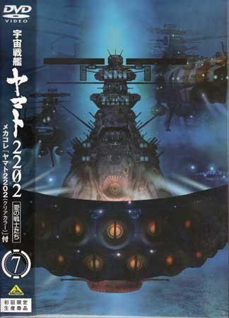 宇宙戦艦ヤマト2202 愛の戦士たち メカコレ「ヤマト2202(クリアカラー)」付 7 初回限定生産 【DVD】