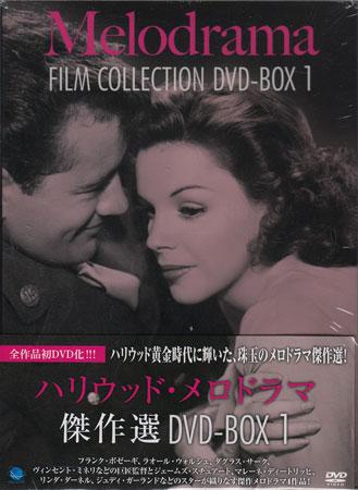 ハリウッド・メロドラマ傑作選 DVD-BOX Vol.1 【DVD】