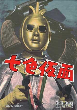 【中古】七色仮面 DVD-BOX デジタルリマスター版 【DVD】