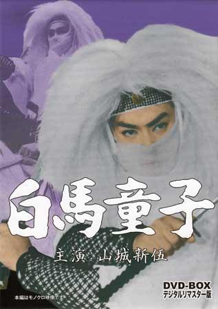 【中古】白馬童子 DVD-BOX デジタルリマスター版 【DVD】