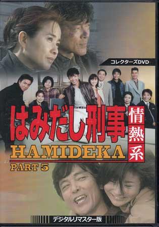 【中古】はみだし刑事情熱系 PART5 コレクターズDVD デジタルリマスター版 【DVD】