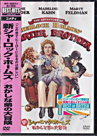 豊富な品 DVD 新品 洋画 コメディ 新シャーロック 大人気 ホームズ おかしな弟の大冒険 SORA