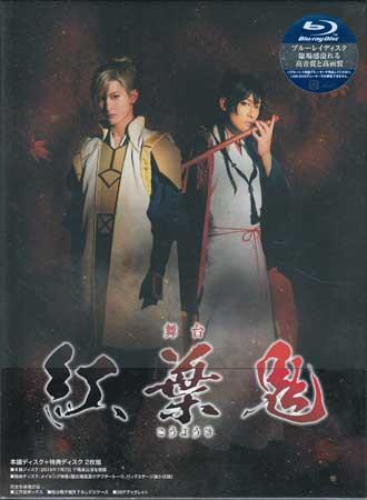 DVD Blu-ray 新品 邦画 演劇 ミュージカル 紅葉鬼 舞台 完全生産限定版 SORA 新作 人気 新着0513 入荷予定
