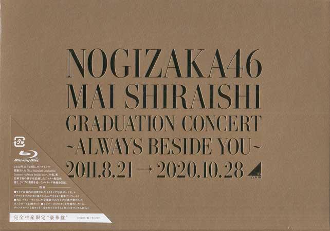 Blu-ray 新品 音楽 通常便なら送料無料 邦楽 SORA 新着8 23 NOGIZAKA46 you~ スピード対応 全国送料無料 ~Always beside Graduation Shiraishi Mai 完全生産限定盤 Concert