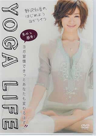 DVD 新品 スポーツ ヨガ 野沢和香のはじめようヨガライフ 爆買いセール 新着0405 SORA 期間限定で特別価格