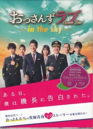 おっさんずラブ-in the sky- Blu-ray BOX 【Blu-ray】