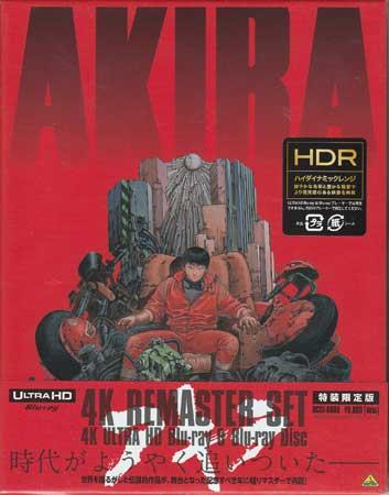 AKIRA 4Kリマスターセット 4K ULTRA HD Blu-ray&Blu-ray Disc3枚組 特装限定版 【Blu-ray】