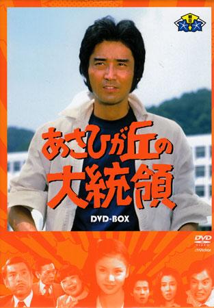 DVD 再再販 SALE開催中 中古 邦画 TVドラマ SORA あさひが丘の大統領 新着0915 DVD-BOX