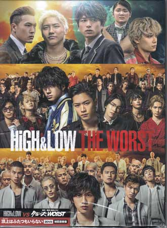 DVD 新品 邦画 アクション SORA THE 舗 受賞店 WORST LOW HiGH 豪華盤