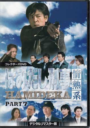 【中古】はみだし刑事情熱系PART7コレクターズDVDデジタルリマスター版 【DVD】
