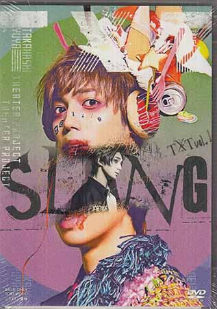 DVD 新品 格安激安 舞台 演劇 ミュージカル SLANG SORA 売れ筋ランキング vol.1 TXT