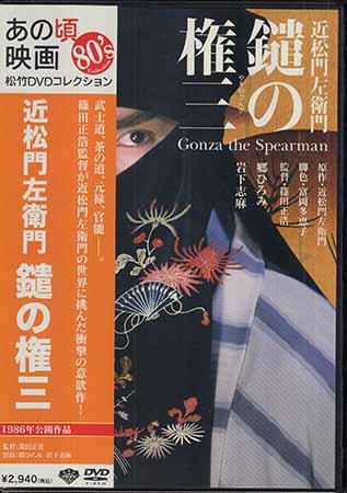 人気の定番 着後レビューで 送料無料 DVD 新品 邦画 時代劇 鑓の権三 SORA