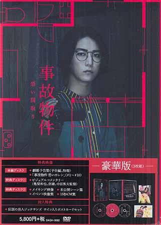 DVD 新品 邦画 ホラー 販売 新作 大人気 SORA 初回限定生産 恐い間取り 豪華版 新着0805 事故物件