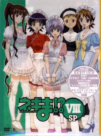 ネギま!? VIII SP 【DVD】