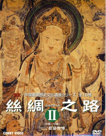 絲綢之路〈シルクロード〉II 【DVD】