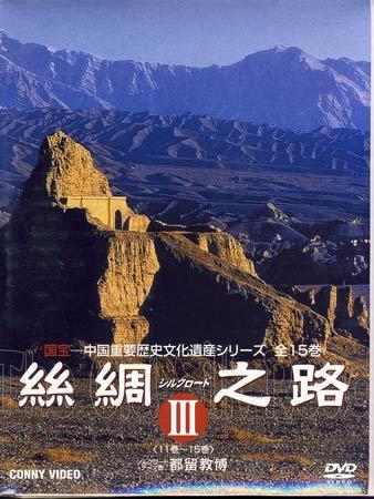 絲綢之路〈シルクロード〉III 【DVD】