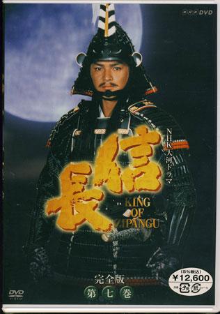 NHK大河ドラマ 信長 完全版 第七巻 【DVD】