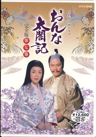 NHK大河ドラマ おんな太閤記 完全版 第七巻 【DVD】
