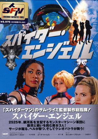 スパイダー エンジェル 【DVD】