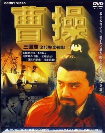 曹操-三国志 10巻DVD BOX 【DVD】