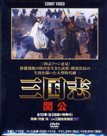 三国志 関公 DVD-BOX 【DVD】