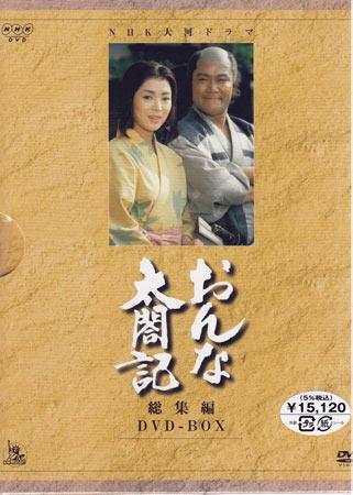 おんな太閤記 【DVD】