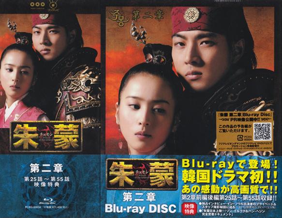 大規模セール ブルーレイ 結婚祝い Blu-ray 新品 アジア 韓流 TVドラマ 朱蒙 チュモン SORA 第二章