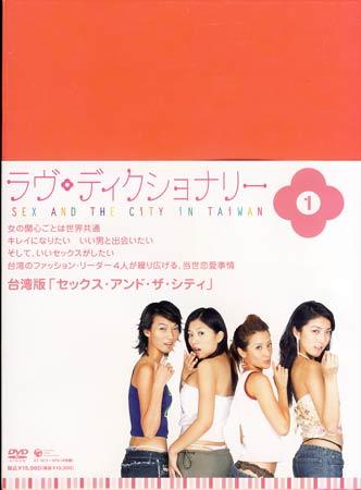 ラヴ ディクショナリー DVD BOX1 【DVD】