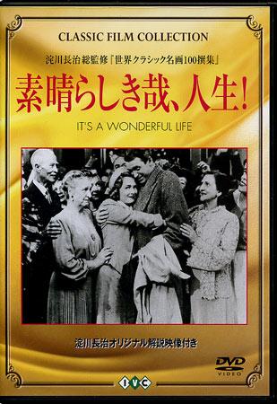素晴らしき哉、人生! 【DVD】