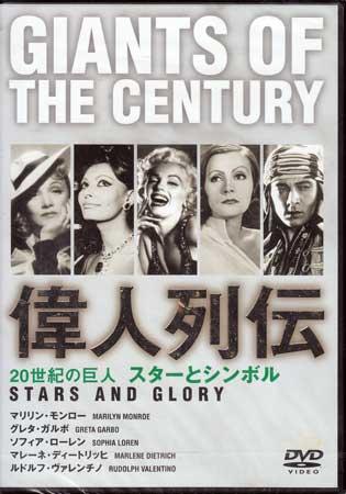 20世紀の巨人 偉人列伝 ディートリッヒ~マリリン モンロー他 スターとシンボル 【DVD】