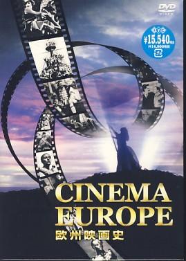 シネマヨーロッパ 欧州映画史~100年先に伝えたい映画の宝物 【DVD】