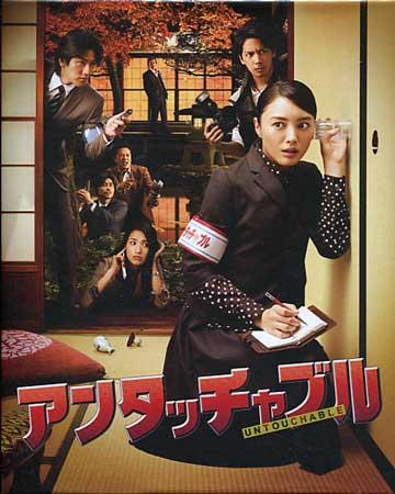 アンタッチャブル DVD BOX 【DVD】