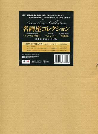 名画座コレクション BOX 【ブルーレイ/Blu-ray】