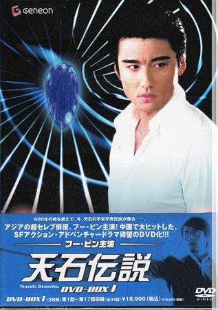 天石伝説 DVD BOX 1 【DVD】