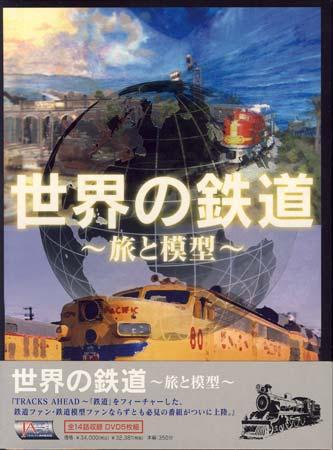 世界の鉄道~旅と模型~ DVD-BOX 【DVD】