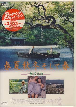 春夏秋冬そして春 無修正版 【DVD】
