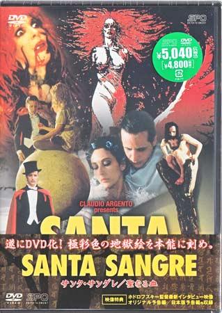 サンタ サンタ サングレ サングレ 聖なる血 聖なる血【DVD】, 最適な材料:aac4d622 --- atbetterce.com