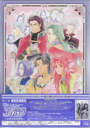 恋する天使アンジェリーク~かがやきの明日~第1巻 初回限定版 【DVD】