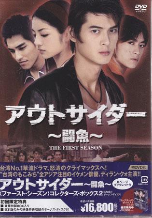 アウトサイダー~闘魚~ ファースト シーズン コレクターズ ボックス2 【DVD】