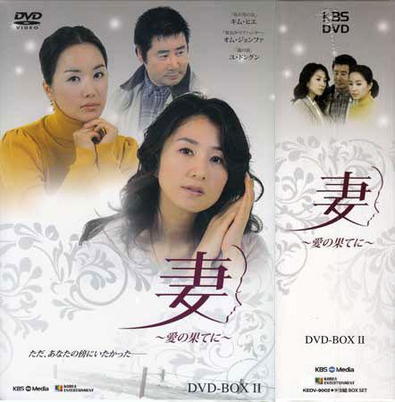 妻~愛の果てに~ DVD BOX 2 【DVD】
