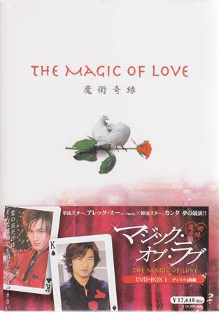 マジック オブ ラブ~魔術奇縁~DVD BOX 1 【DVD】