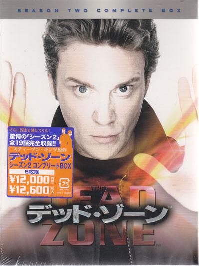 デッド ゾーン シーズン2 コンプリートBOX 【DVD】