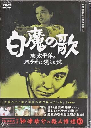 探偵神津恭介の殺人推理10~白魔の歌 南太平洋のパラオに消えた妹~ 【DVD】