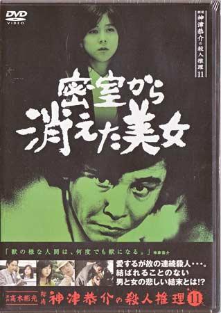 探偵神津恭介の殺人推理11~密室から消えた美女~ 【DVD】